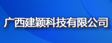 广西建颖科技有限公司