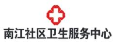 贵港市港南区南江社区卫生服务中心
