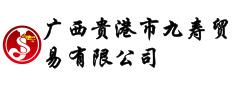 广西贵港市九寿贸易有限公司
