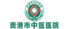 贵港市中医医院