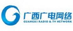 广西广播电视信息网络股份有限公司贵港分公司