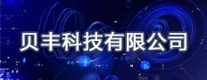 贵港贝丰科技有限公司