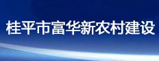 桂平市富华新农村建设有限公司