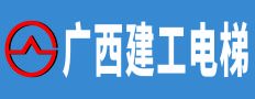 广西建工电梯空调工程有限责任公司宜州分公司