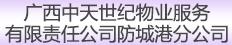 广西中天世纪物业服务有限责任公司防城港分公司