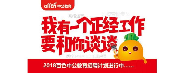 广西南宁中公未来教育咨询有限公司百色分公司