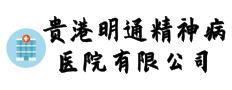 贵港明通精神病医院有限公司