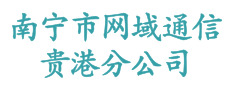 南宁市网域通信有限公司贵港分公司