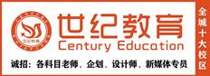 来宾市兴宾区世纪教育培训学校