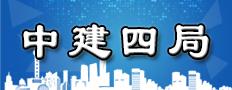 桂平市中建四局
