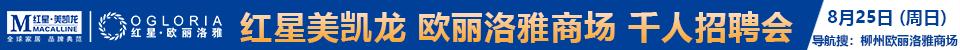 上海红星美凯龙品牌管理有限公司柳州城中分公司